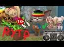 Лютый треш-Барбоскины / Приколы RYTP Лучшее