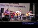 гр.БЕРЕГА фестиваль ВЗЛЁТНАЯ ПОЛОСА ЮЖА 2014