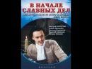 Исторический фильм В начале славных дел (1 серия) / 1980