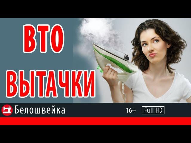 Правильная ВТО вытачек Школа шитья Белошвейка