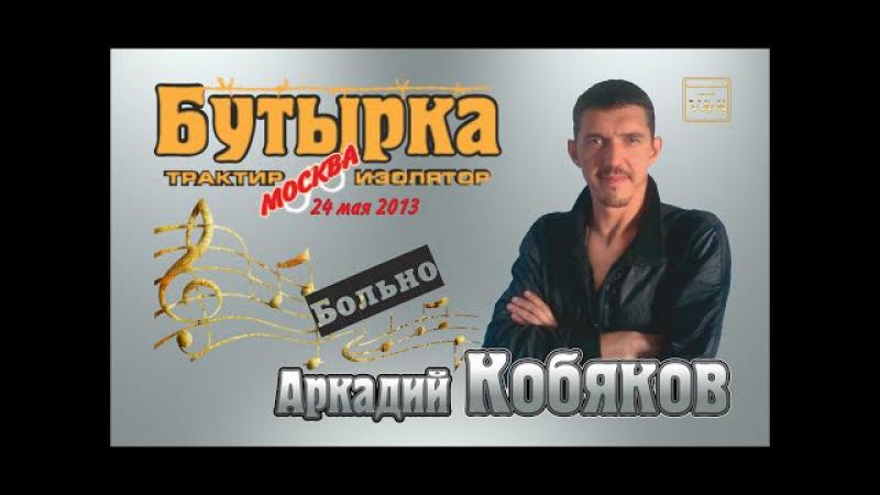 Аркадий КОБЯКОВ - Больно