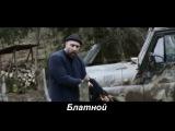 Руслан А.У.Е. Черный - Звёзды Воровские