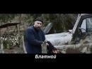 ❃ Звёзды воровские ❃ Руслан Черный
