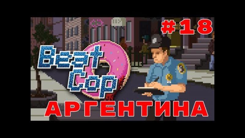 НАКАЗАЛИ МУЖА-ДРАЧУНА | Beat Cop (Аргентина - Прохождение На Русском) 18