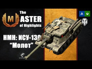 The Master of Highlights: ИСУ-130 Молот