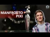 Manfrotto PIXI - Обзор мини штатива с шаровой головой