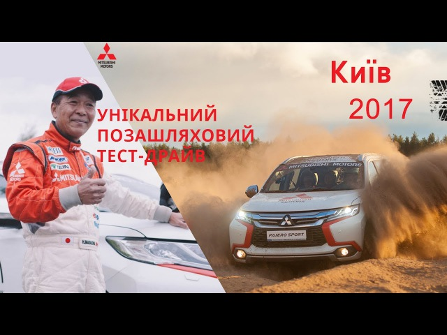 Позашляховий тест драйв Mitsubishi з Хіроші Масуока Київ 2017