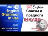 Unit 114 Английские союзы и предлоги IN CASE (на случай) Английский среднего уровня