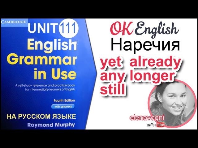 Unit 111 Английские наречия still, yet, already, any longer, any more, no longer