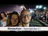 Евтеевы Рулят – Черногория День 6. Часть 2 (Котор, Бокельская ночь)