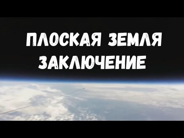 Плоская Земля Заключение