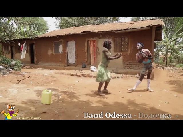 Band Odessa - Водочка
