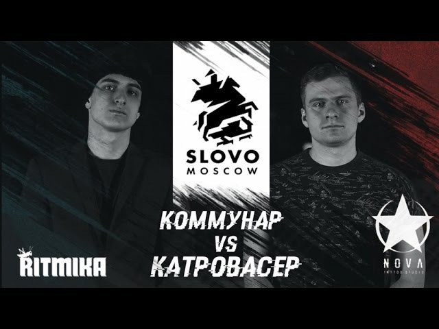 SLOVO: КОММУНАР vs КАТРОВАСЕР | МОСКВА