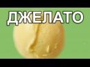 Ванильное джелато Итальянское мороженое