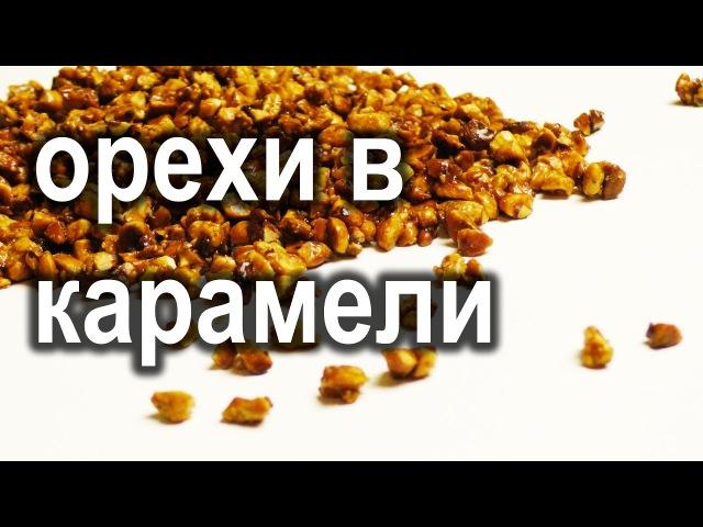 Карамелизированные орехи. Дробленая ореховая крошка.Урок 27.