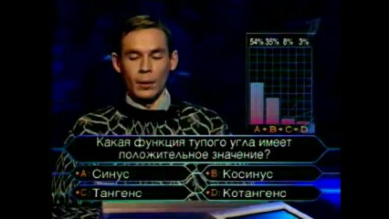 Кто хочет стать миллионером (Первый канал, 03.04.2004)