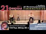 21 февраля! Челябинск! Концерт