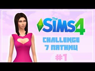 The Sims 4 [Challenge]  7 пятниц на неделе #1 - Милашка в розовом