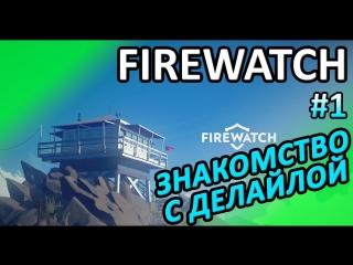 FireWatch #1 - Знакомство с Делайлой (полное прохождение БЕЗ КОММЕНТАРИЕВ)