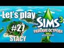 Let's play Sims 3  Sims 3 Райские Острова #27  Новый Дом, Работа  Stacy