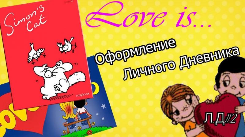 ЛД2. Мой личный дневник/ Love is... / Идеи для оформления