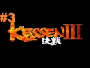 Kessen 3 - Walkthrough part 3