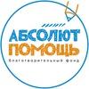 """Благотворительный Фонд """"Абсолют-Помощь"""""""