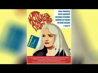 Катина любовь (2012) |