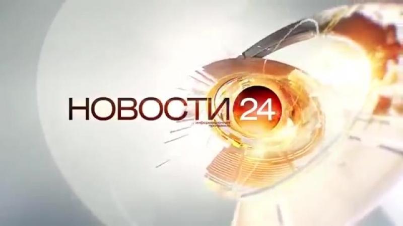 Новости 24 (Рен ТВ, 2014-2015)