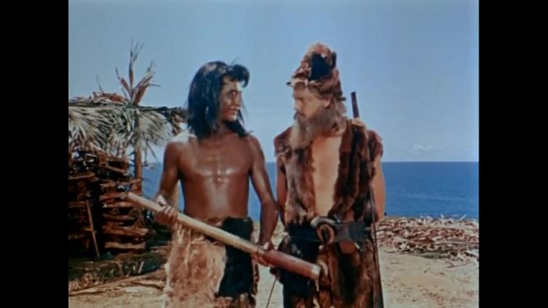 Робинзон Крузо / Robinson Crusoe /Приключенческий фильм 1954 (A/R)