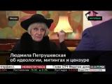 Интервью с Людмилой Петрушевской