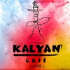 Кафе Кальян Москва (Кальянная в Москве)