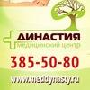 """Медицинский центр """"Династия"""""""