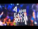 Друзья, до встречи с вашими любимыми артистами на международном музыкальном фестивале ЖАРА'17 осталось уже 3 месяца 🌞🌞🌞
