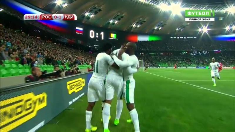 Россия - Кот-дИвуар | гол Джонатана Коджиа