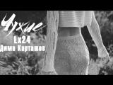 Lx24 и Дима Карташов - Чужие (НОВИНКА 2016)