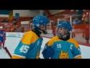 Короли льда, лучший фильм о детском хоккее