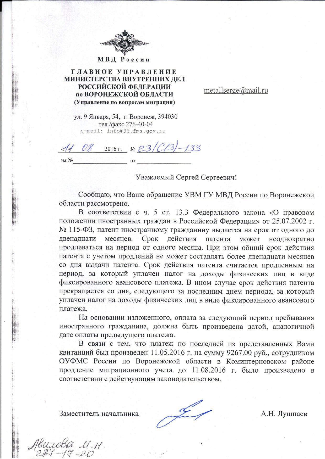 Где продлить регистрации по патенту для иностранных граждан получение патента на работу гражданину украины в россии