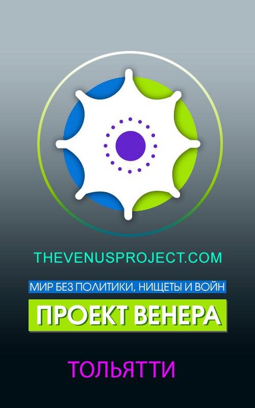 Афиша Тольятти Тольятти. Мероприятия. Проект Венера.