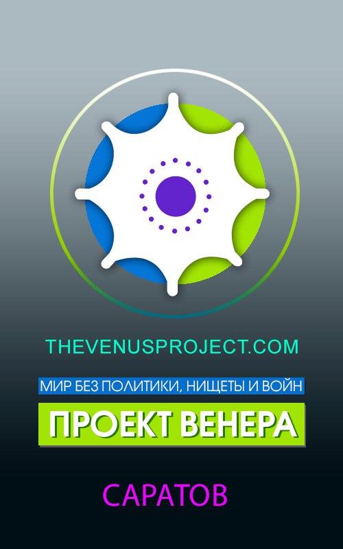Афиша Саратов Саратов. Мероприятия. Проект Венера.