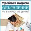 Доска объявлений г.Кировское