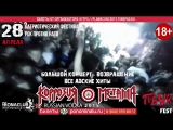 28.04.2017. КОРРОЗИЯ МЕТАЛЛА. Москва. Клуб Monaclub.