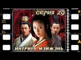 [RINGU]Mei Ren Xin Ji - 29 (720p)