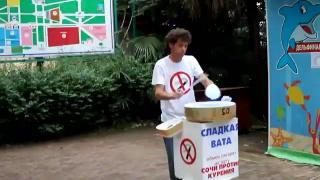 Продавец сладкой ваты (6 sec)