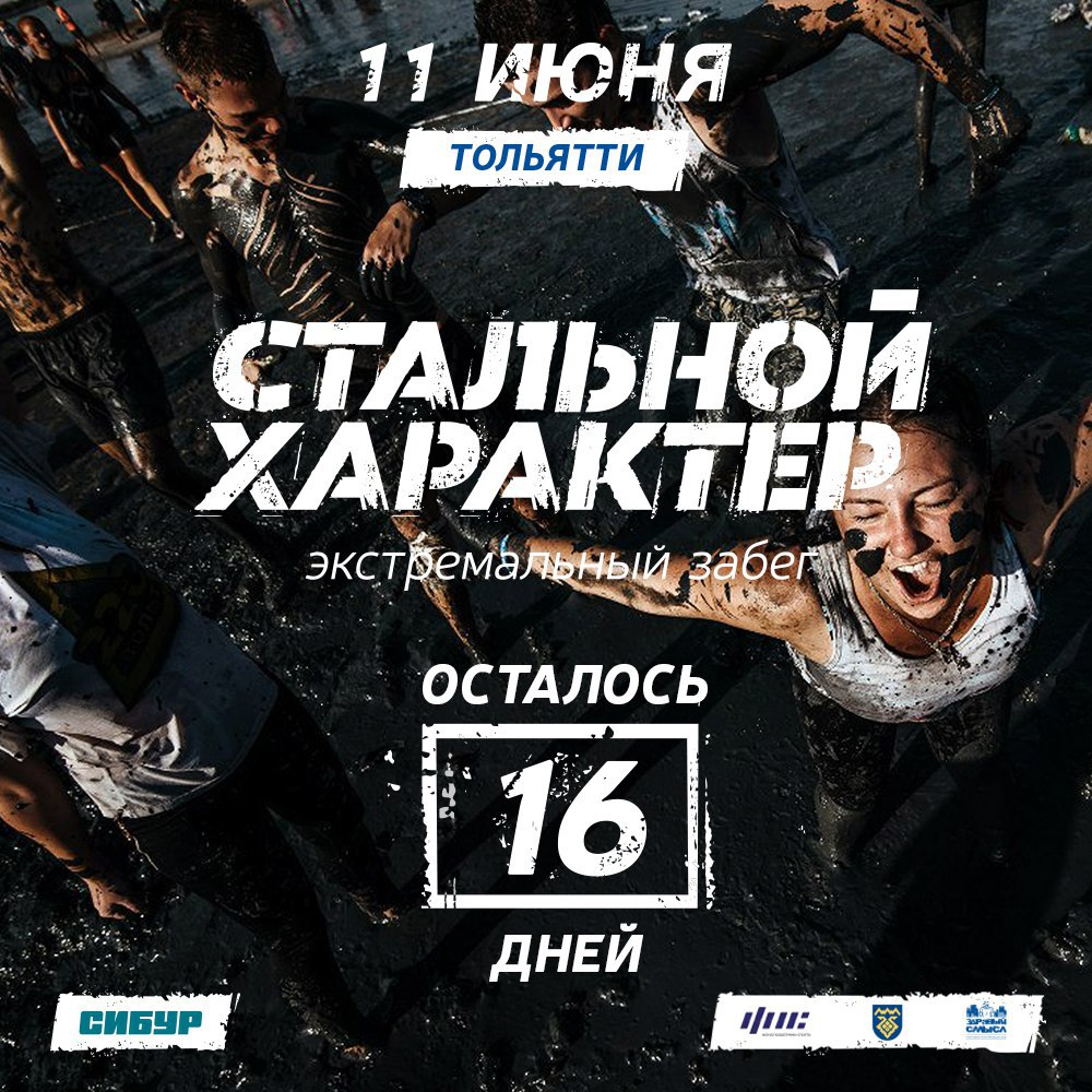 ПРОСПОРТ63