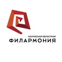 Логотип Калужская областная филармония. Калуга. Афиша.