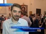 Приезд Митрополита Павла в Пойковский