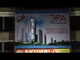 Реклама Торгового Дома ЭРА