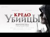DUB | Фичуретка: «Кредо убийцы / Assassins Creed» 2017
