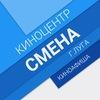"""Киноцентр """"Смена"""" г. Луга (официальная группа)"""